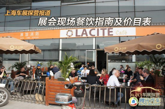 上海车展探营报道 展会现场餐饮指南