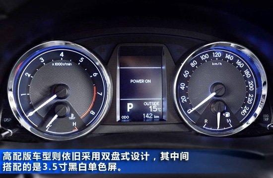 全新丰田卡罗拉官图图解 主打年轻化 中控面板部分,音响和空调
