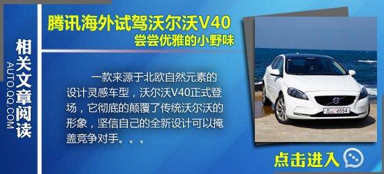 腾讯试驾沃尔沃V40 最强安全科技加身