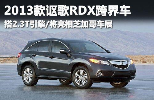 新讴歌RDX将亮相芝加哥 搭2.3升涡轮引擎