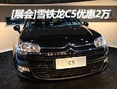 2012款雪铁龙C5