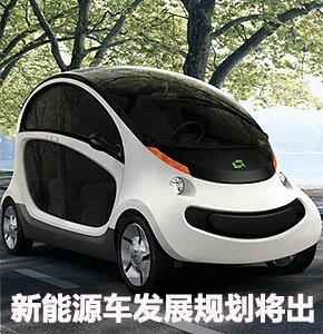 新能源车发展规划将出