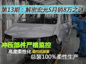 腾讯造车探访柳州通用五菱宏光S工厂