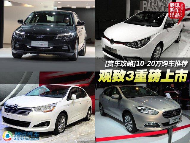 [车展导购]观致3重磅上市 10-20万车型推荐