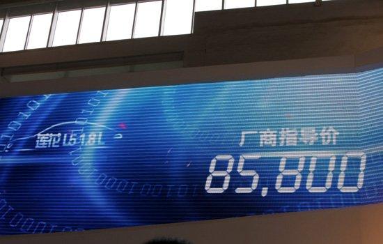 莲花L5 Sportback 1.8L上市 售8.58万元
