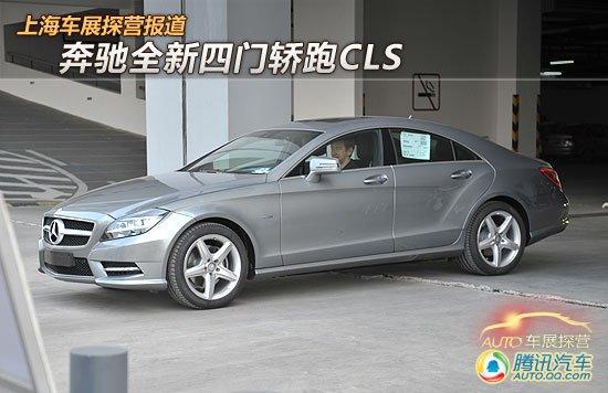 上海车展探营报道 奔驰全新四门轿跑CLS