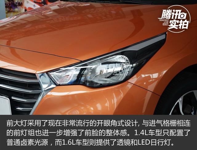 颜值与实力兼得 实拍现代悦纳1.4L自动型