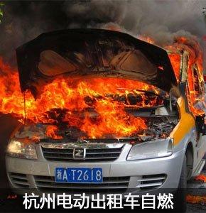 杭州电动出租车自燃