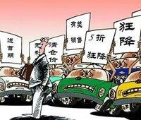 北京限车政策获批 明年车市难料