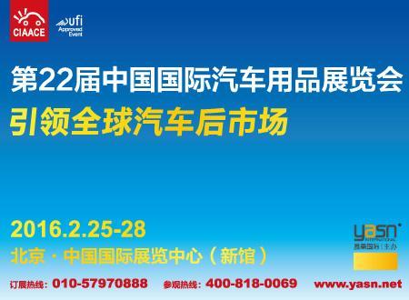 不止于现场!2016雅森北京展将于本月25日盛大开幕