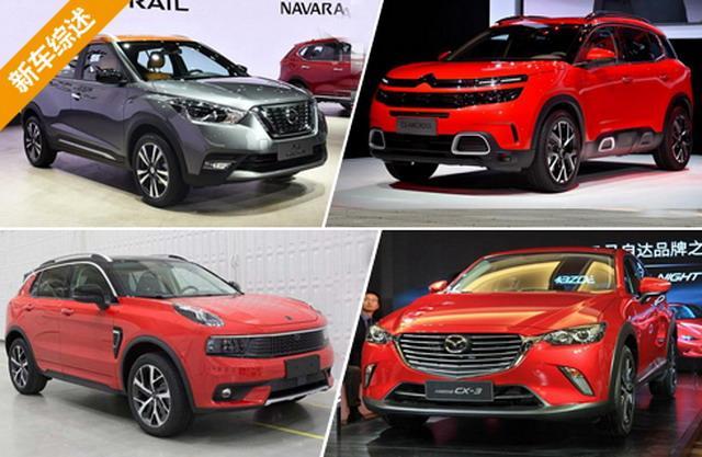 下半年将上市4款高热度SUV 定有你的中意款