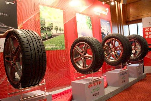 搭车北京车展 锦湖轮胎4款新品正式上市
