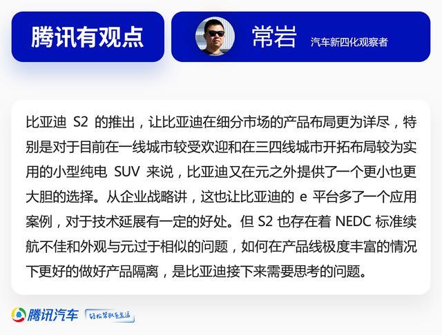 比亚迪S2正式面市,报价8.98-10.98万元