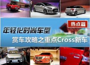 2011上海车展赏车攻略之重点Cross新车