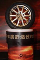 2011年度舒适性车轮-韩泰Ventus S1 noble