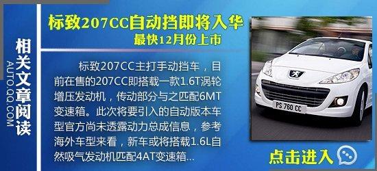 [国内车讯]东风标致3008或于明年1月上市