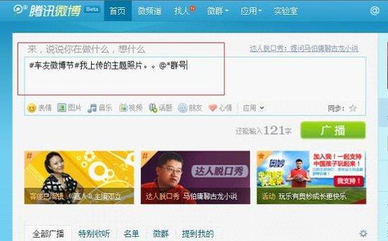 第二届中国车友微博节参赛团执行手册