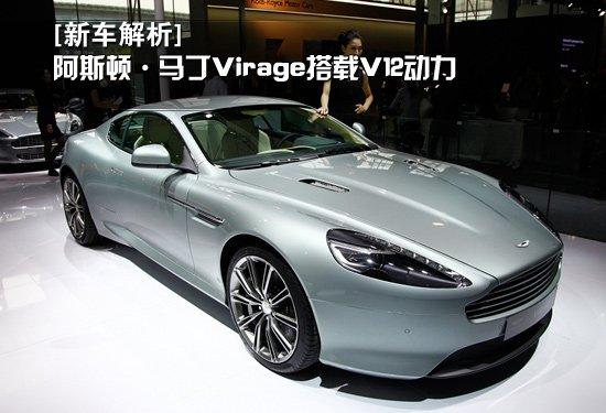 [新车解析]阿斯顿·马丁Virage搭载V12动力
