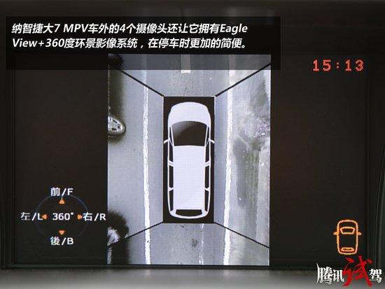 腾讯试驾纳智捷 大7 MPV 实至名归之选
