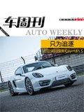 车周刊第169期:赛道试驾保时捷新款Cayman S 只为追逐