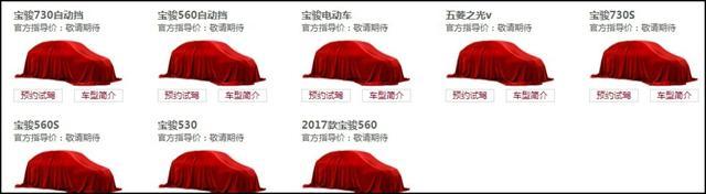 曝上汽通用五菱2016年新车 宝骏530/730S等