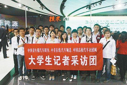 大学生记者:我眼里的北京车展