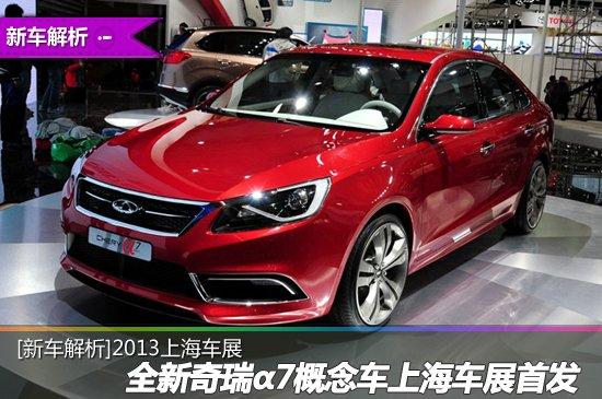 [新车解析]全新奇瑞α7概念车上海车展首发