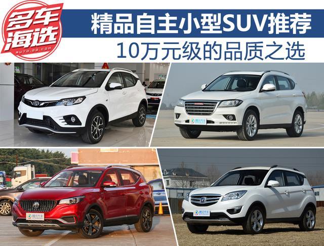 10万元级的品质之选 精品自主小型SUV推荐