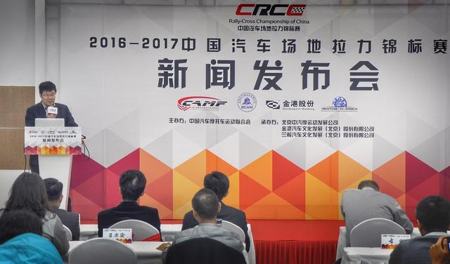 史上最火爆的汽车赛事 CRCC即将登陆中国!