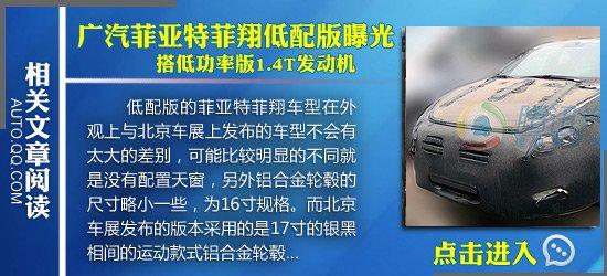 广汽菲亚特菲翔低配版车型曝光