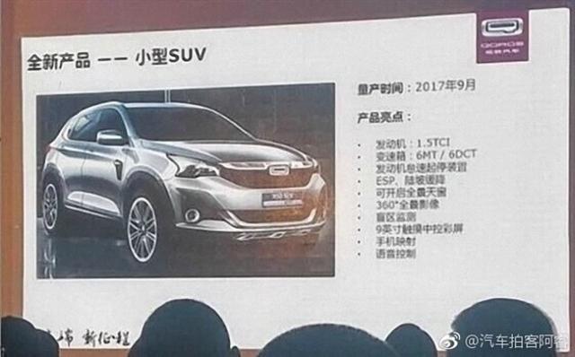 不雅致全新小型SUV谍照曝光 或8月25日公布