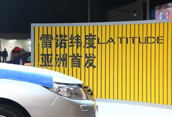 [新车解析]雷诺纬度首发/明年4月上市