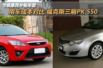 紧凑型车用车对比 福克斯三厢PK荣威550_车周刊_腾讯汽车