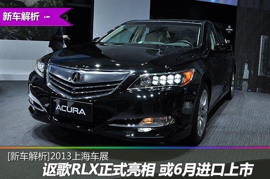 [新车解析]讴歌RLX正式亮相 或6月进口上市