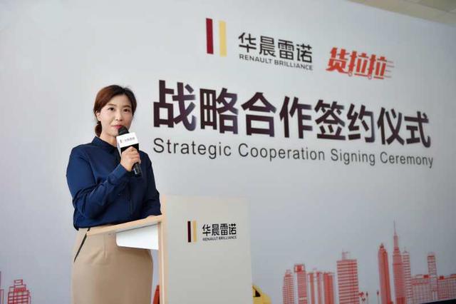 华晨雷诺与货拉拉战略联盟 推动城市智慧物流发展