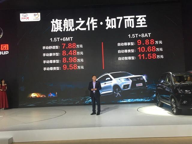 北汽幻速S7正式上市 售价7.88-11.58万元