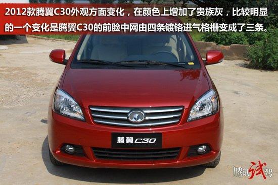 腾讯试驾2012款腾翼C30 实惠实用家用车