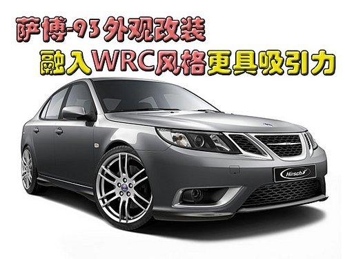 萨博-93外观改装 融入WRC风格更具吸引力