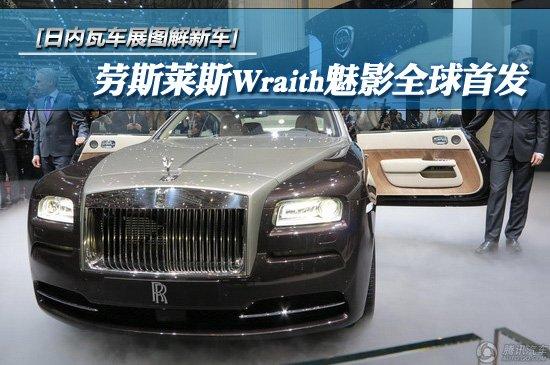 [图解新车]劳斯莱斯Wraith魅影全球首发