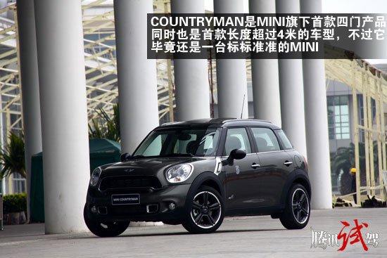 """再过去的2010年,对于喜欢MINI的粉丝们来说是值得纪念的,因为2011款的全系MINI车型与我们正式见面,而时隔4个月之后,我们又迎来了MINI旗下的""""大家伙"""",首款车长超过4米,车门超过4个的看似不再迷你的MINI已经正式与我们见面了,这款集合了所有MINI元素于一身的大家伙就这样与我们见面了,也许近期铺天盖地的宣传一定会让你对它的名字毫不陌生,没错,他就是那个打着""""GETAWAY开溜""""旗号的MINI首款跨界SUV车型:MINICOUNTRYMAN"""
