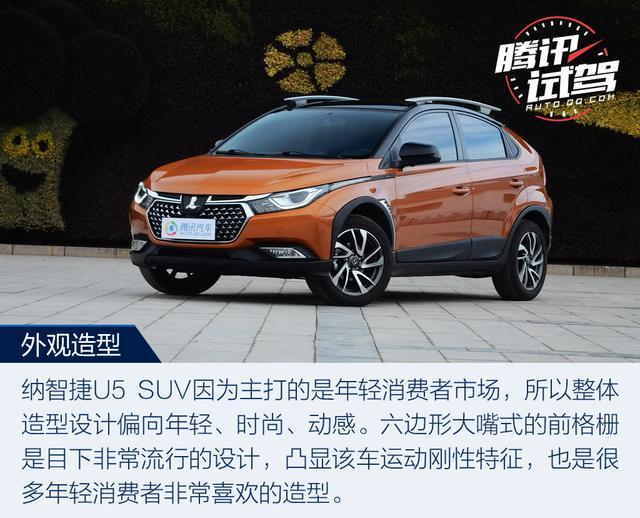 """年轻智能化是""""主旋律"""" 试驾纳智捷U5 SUV"""