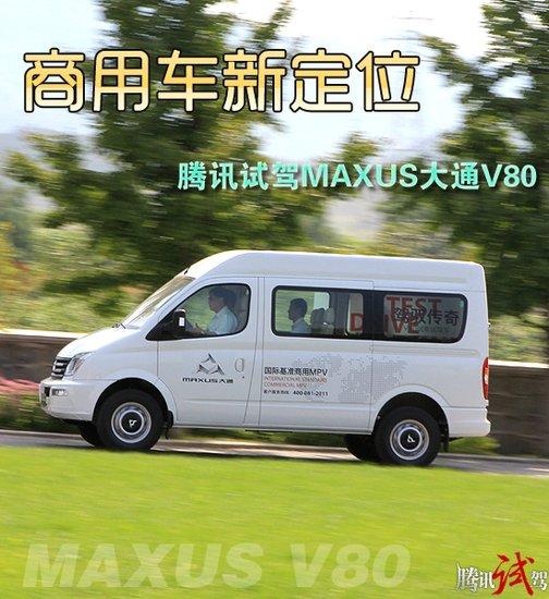 腾讯试驾MAXUS大通V80 商用车新定位