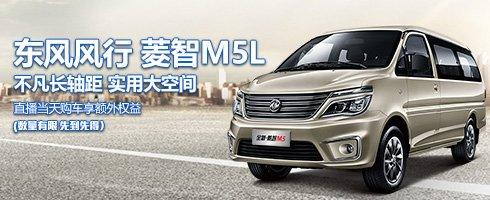 全新菱智M5L