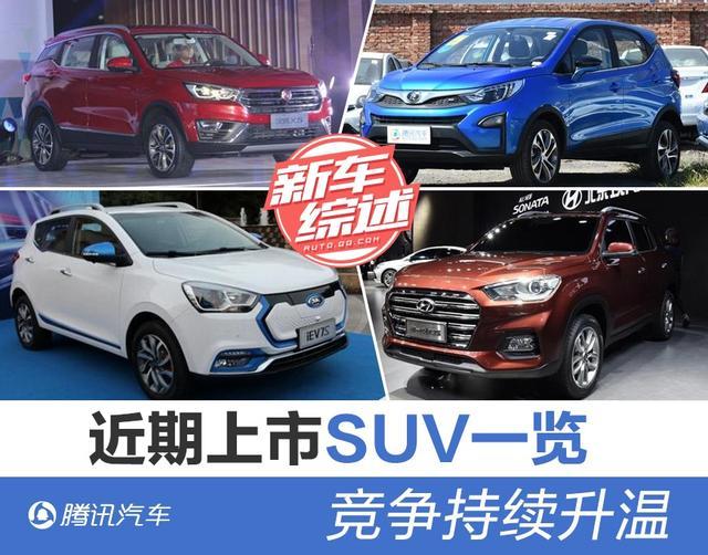 竞争持续升温 近期上市SUV车型一览