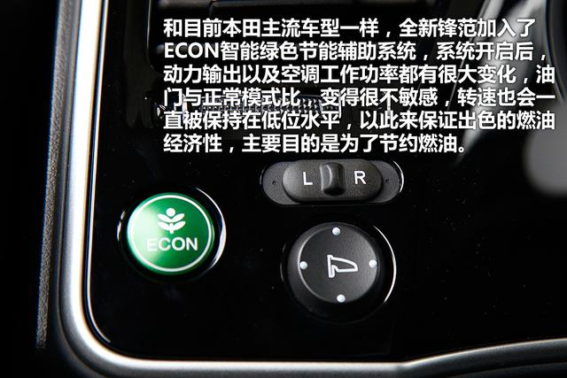 动力空间全进化 试驾广汽本田全新锋范