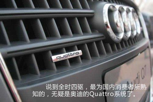 四驱当道 解析奥迪Quattro系统