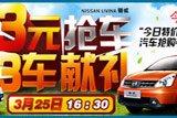 """东风日产:2010年新骊威上市""""秒杀""""炒作"""