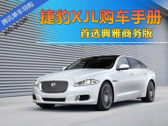 首选典雅商务版 2013款捷豹XJL购车手册