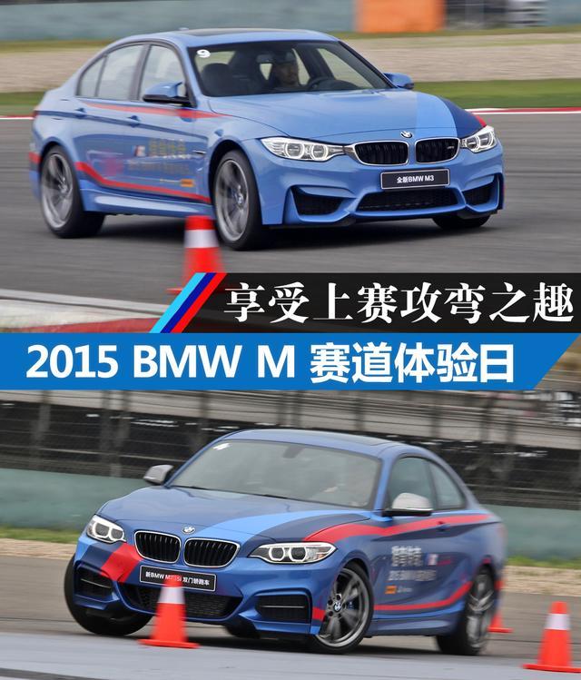 BMW M赛道体验日纪实 享受上赛攻弯之趣
