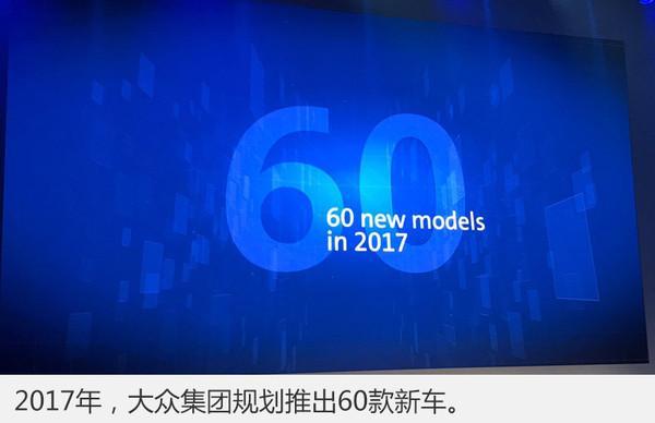 大众集团2017年推60款新车 多数引入国内